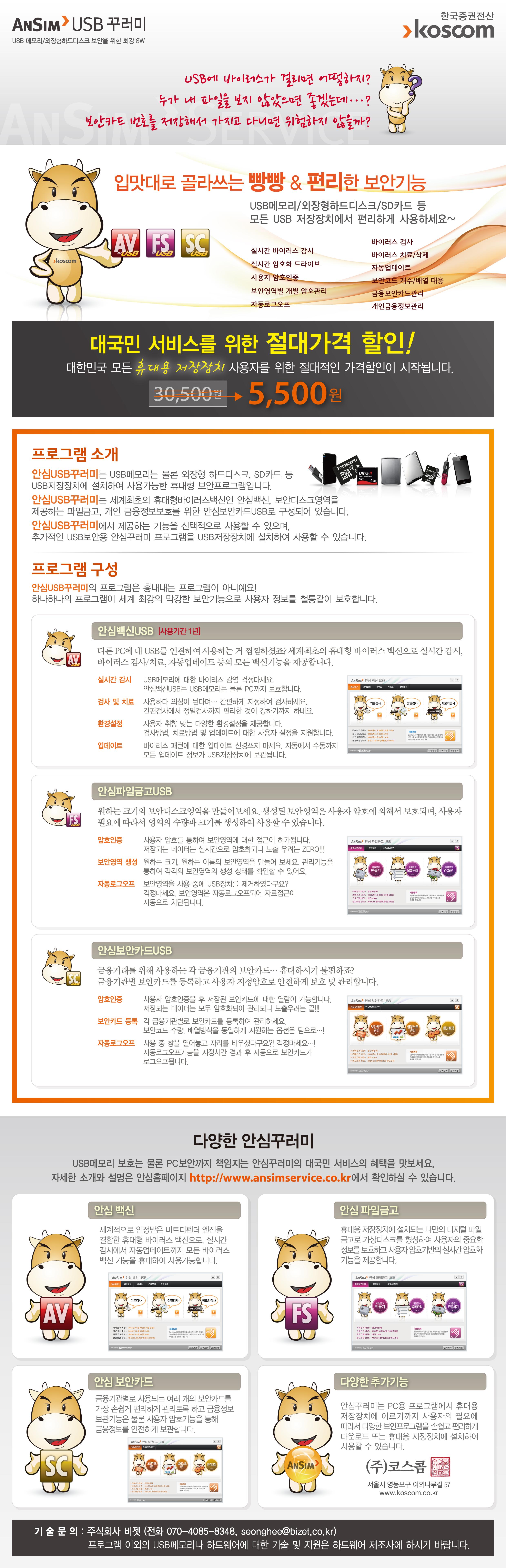 안심꾸러미_온라인최종1221_Outline.jpg